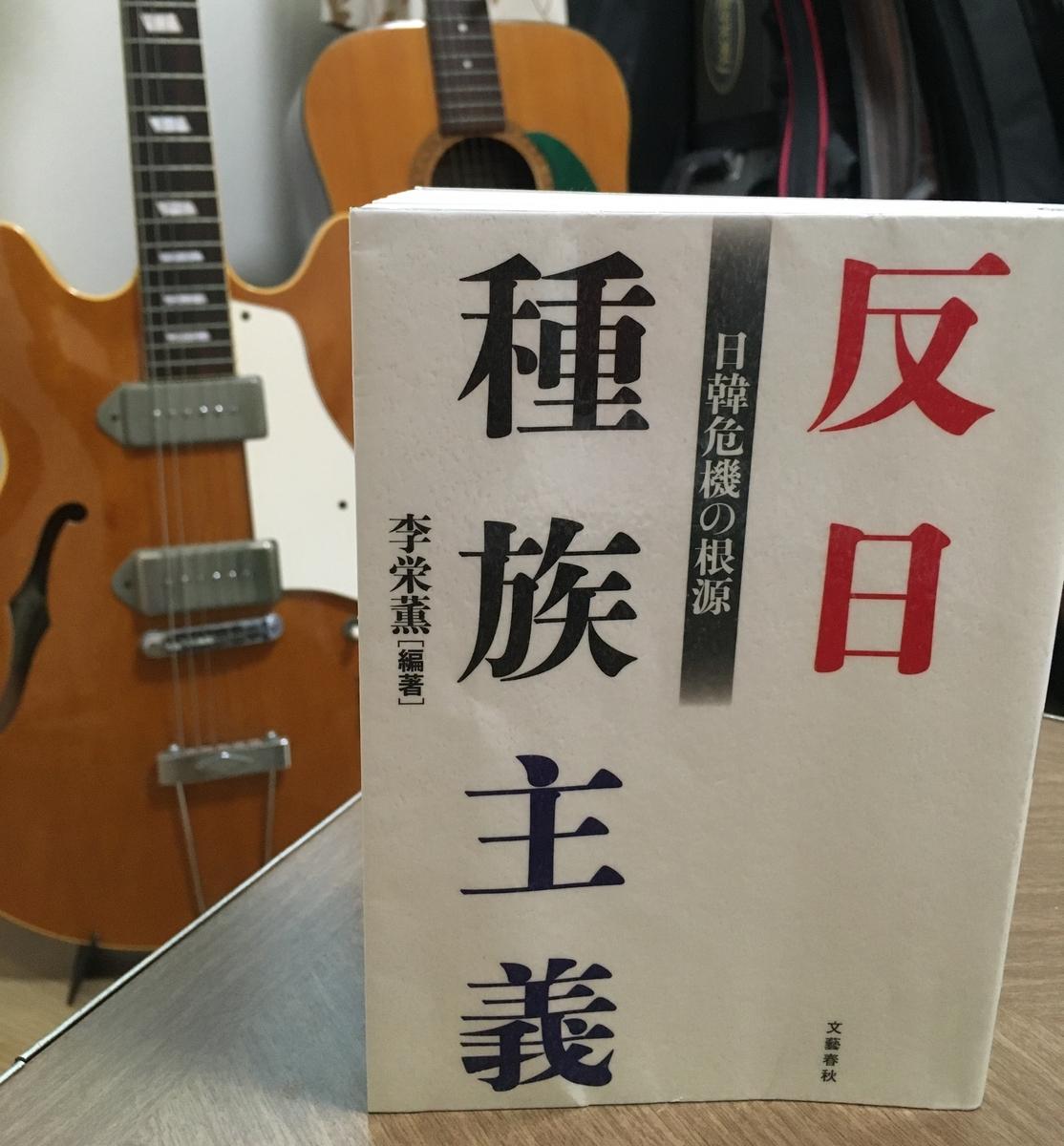 反日種族主義,日韓危機の根源,李栄薫