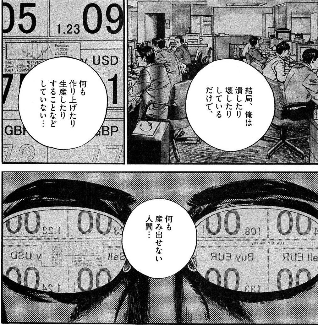 ホムンクルス,山本英夫