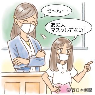 マスク警察小学生の女の子
