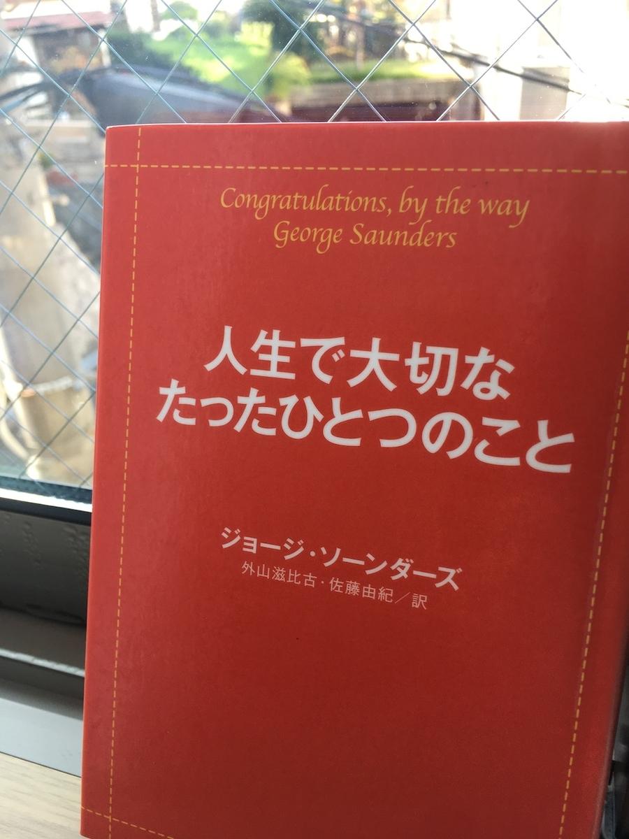 人生で大切なたったひとつのこと,ジョージ・ソーンダーズ