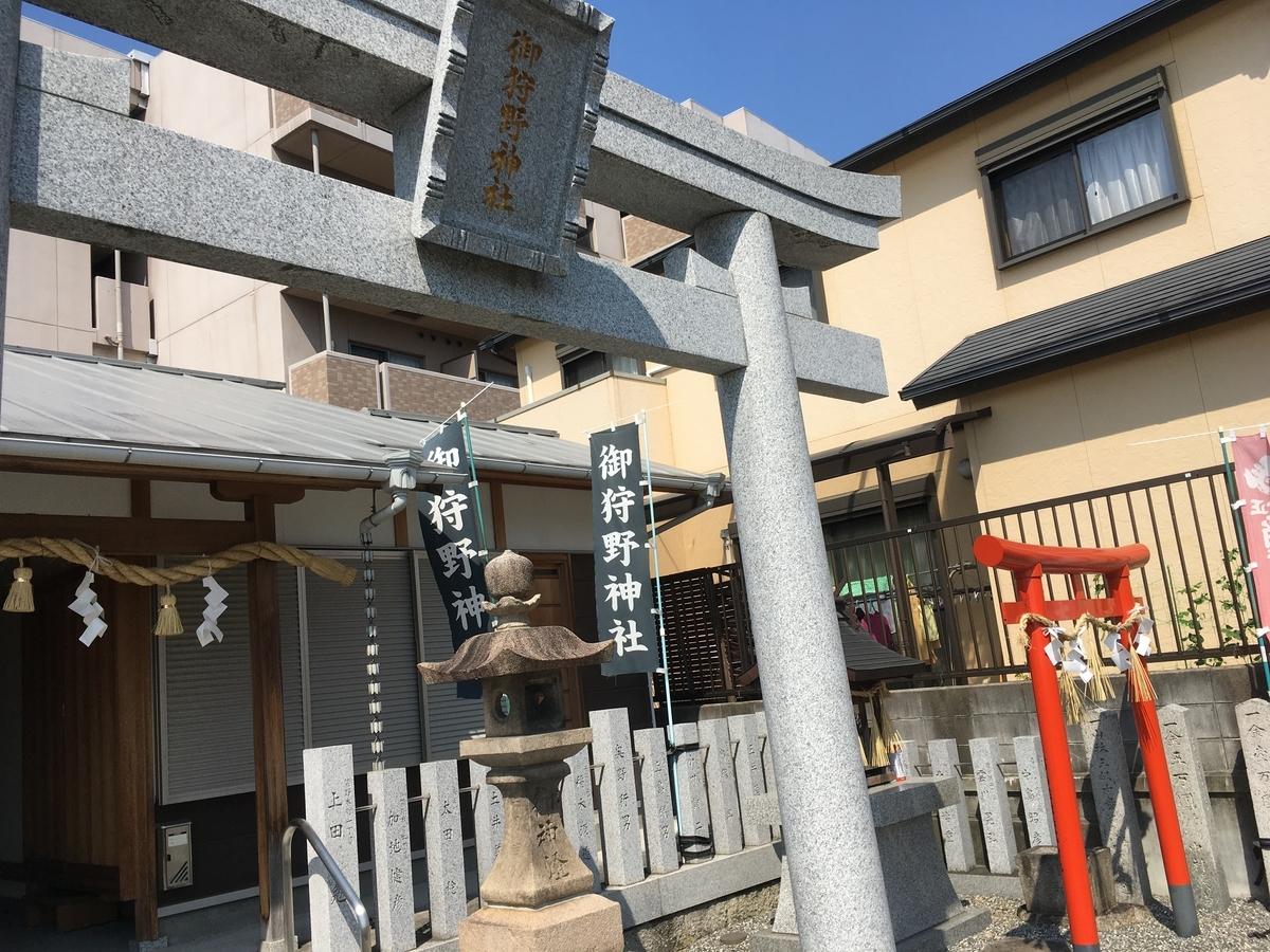御狩野神社