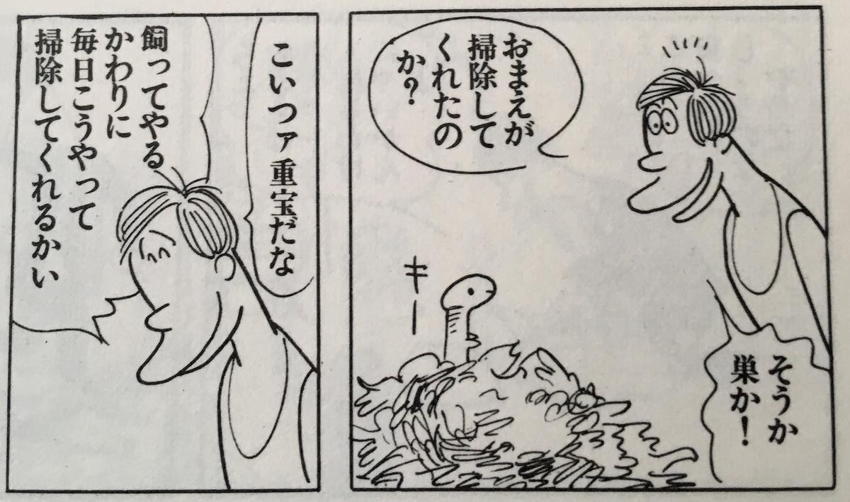 フースケ,手塚治虫