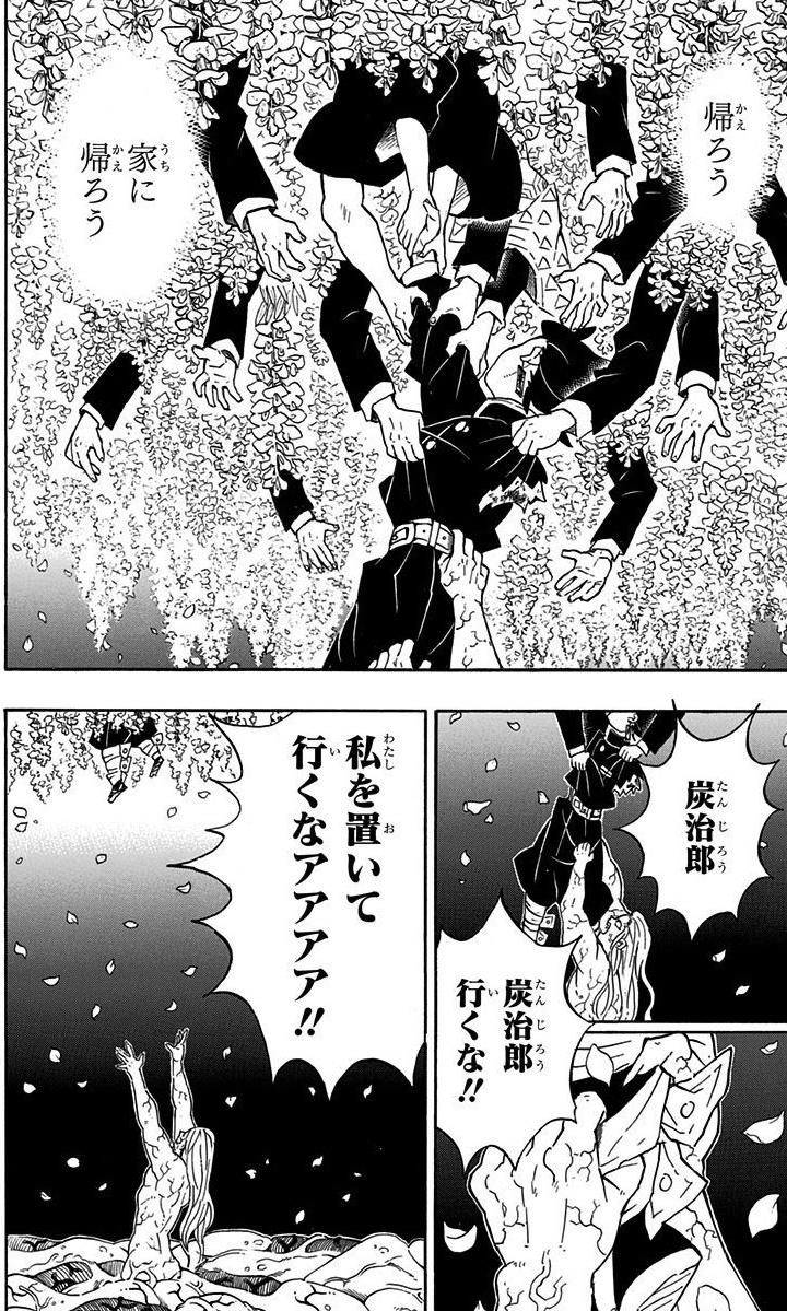 鬼滅の刃,吾峠呼世晴,23巻