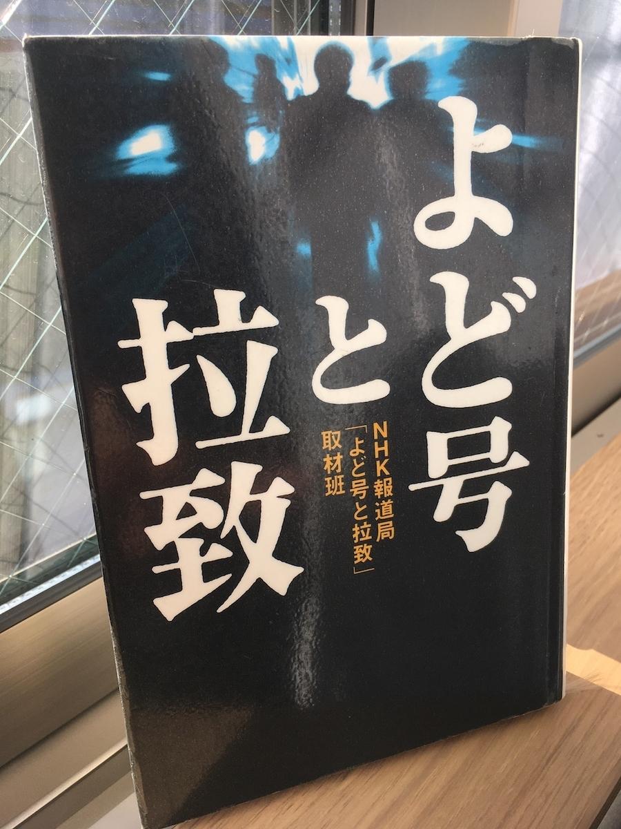 よど号と拉致,NHK報道局「よど号と拉致」取材班