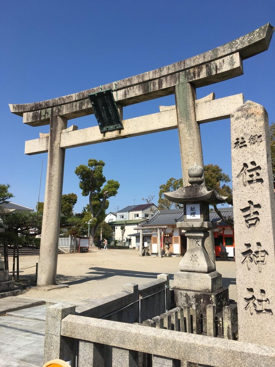 住吉神社,交野市
