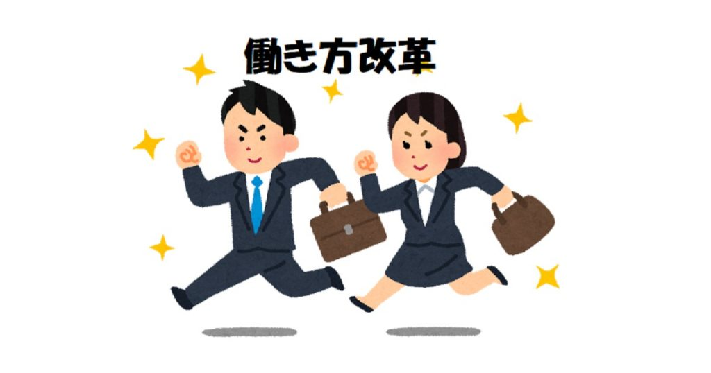 日本的働き方改革