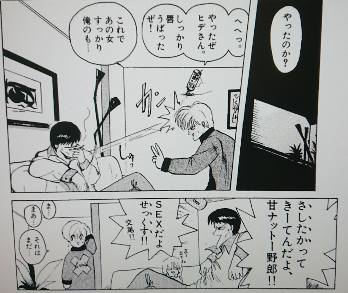Bバージン,山田玲司