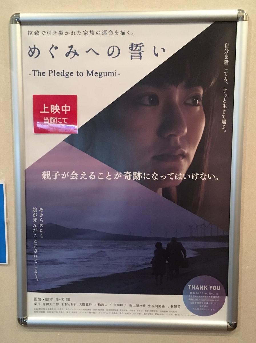めぐみへの誓い - The Pledge to Megumi -