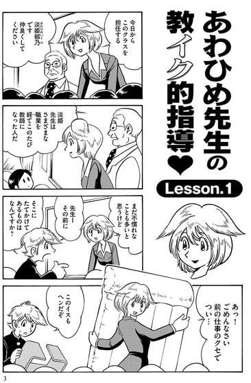 あわひめ先生の教イク的指導 (みこすり半劇場),田中圭一