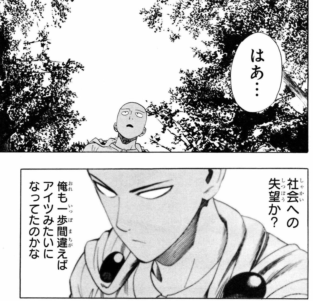 ワンパンマン,ONE,村田雄介