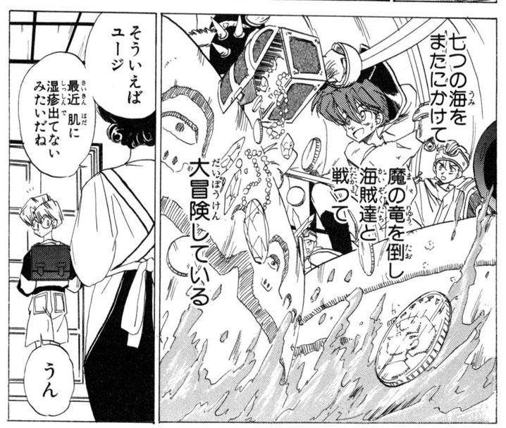 七つの海,岩泉舞短編集
