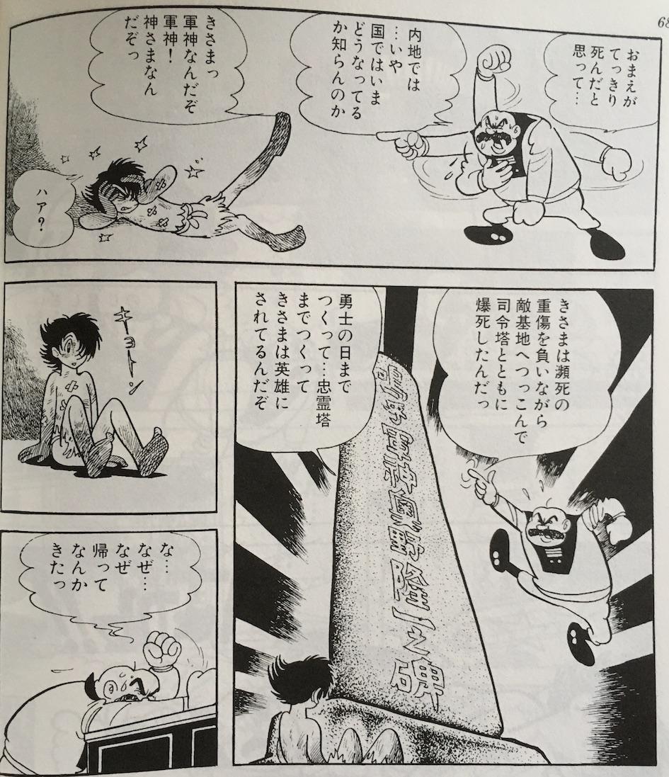 手塚マンガで憲法九条を読む