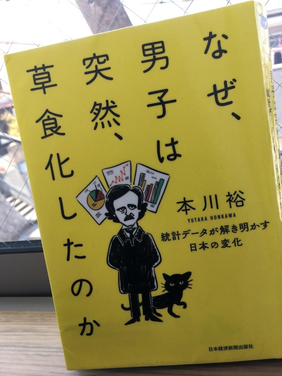 なぜ、男子は突然、草食化したのか 統計データが解き明かす日本の変化,本川裕