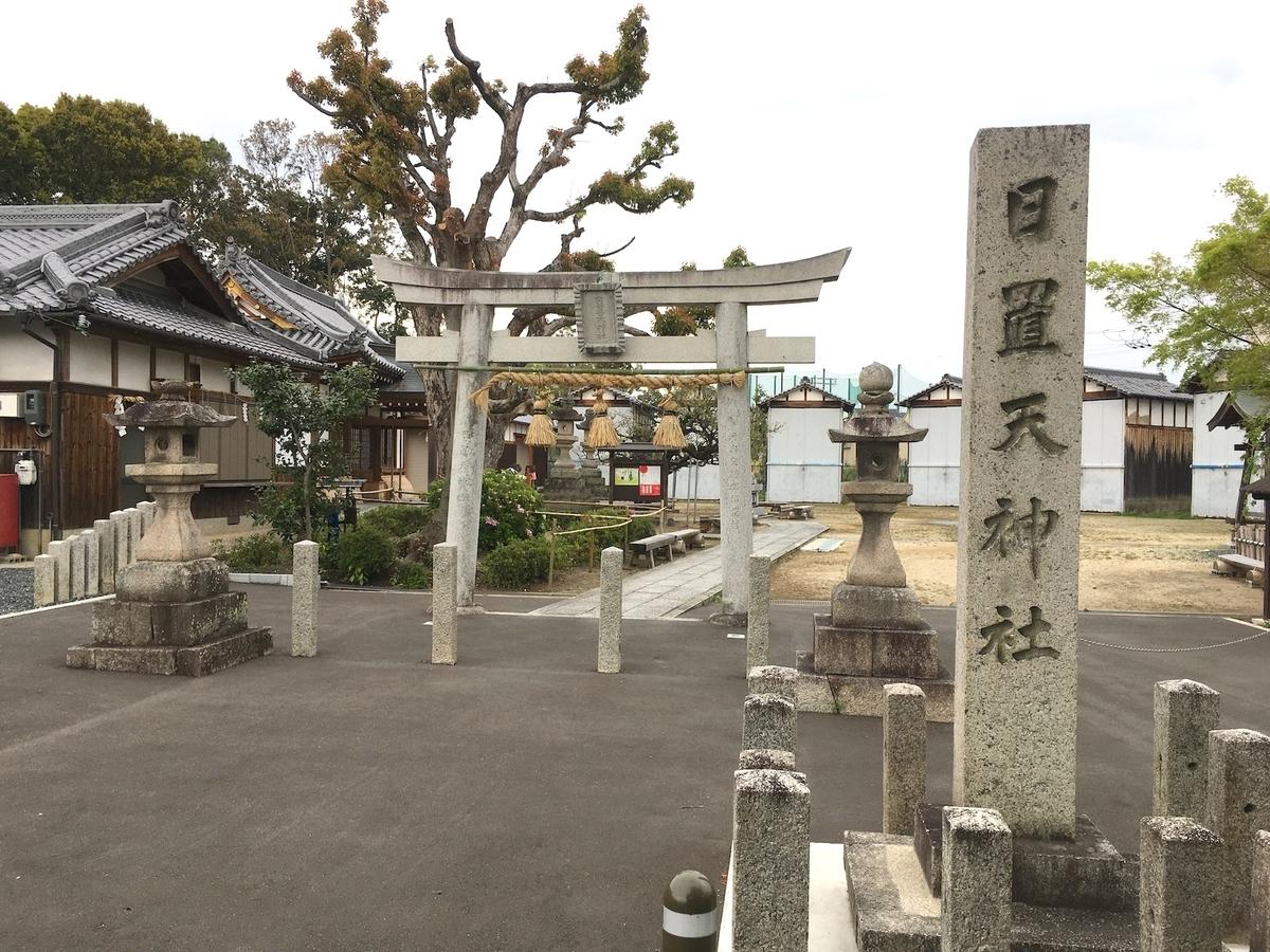 日置天神社