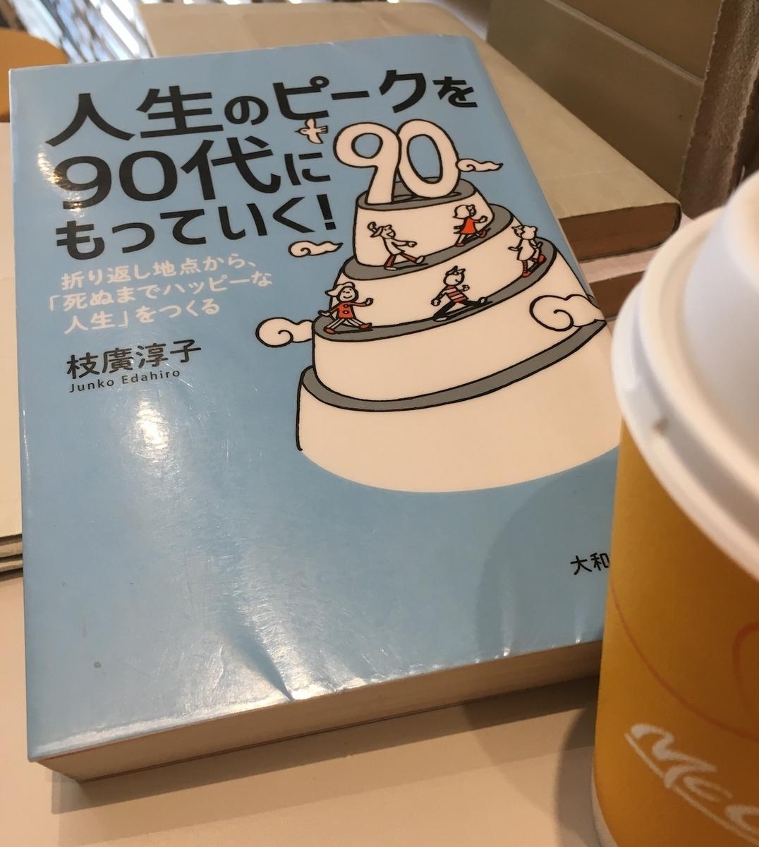 人生のピークを90代にもっていく! ~折り返し地点から「死ぬまでハッピーな人生」をつくる,枝廣淳子