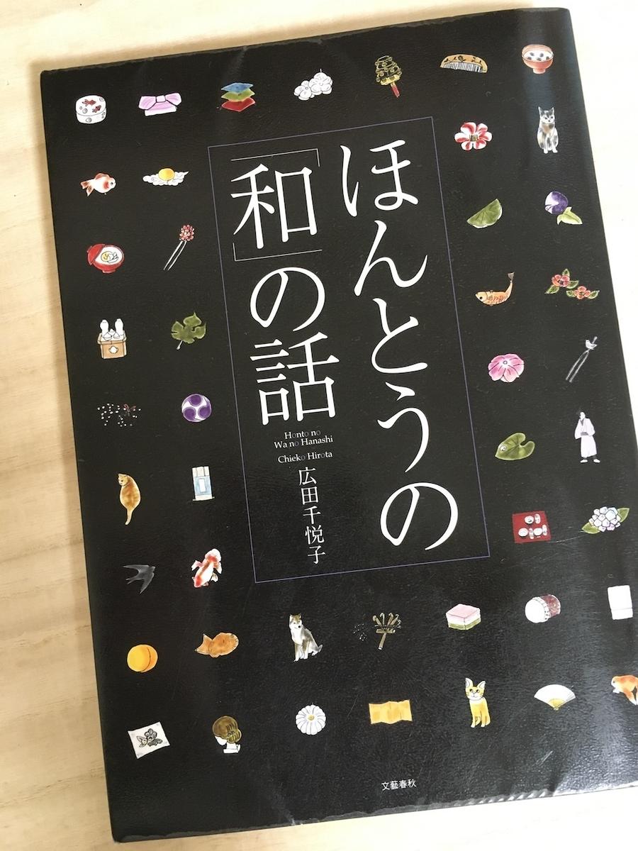ほんとうの「和」の話,広田千悦子