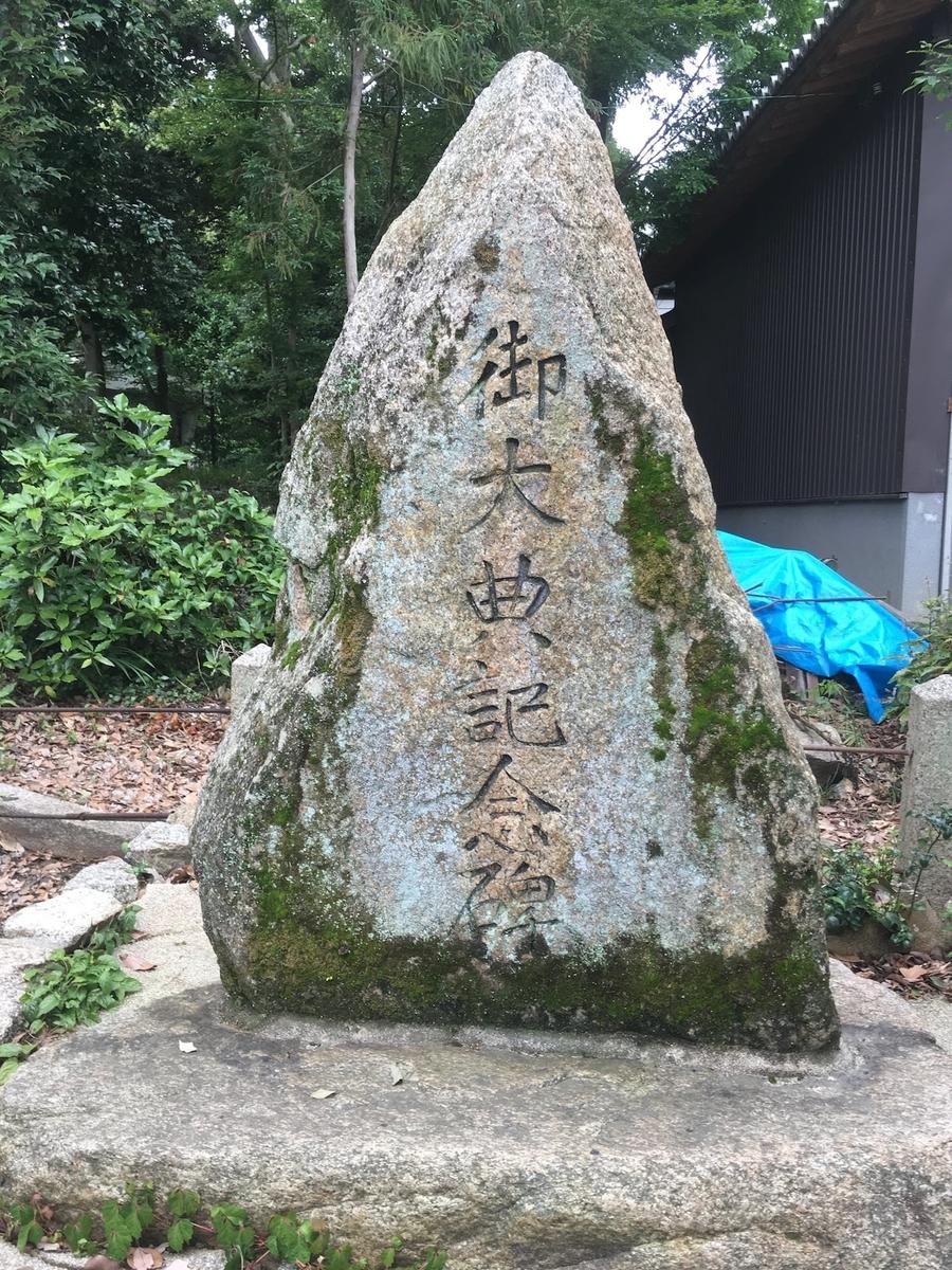 天田神社(あまたじんじゃ)