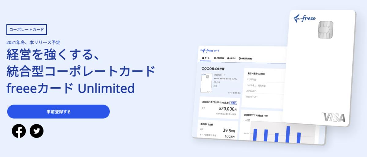 freeeカード Unlimited