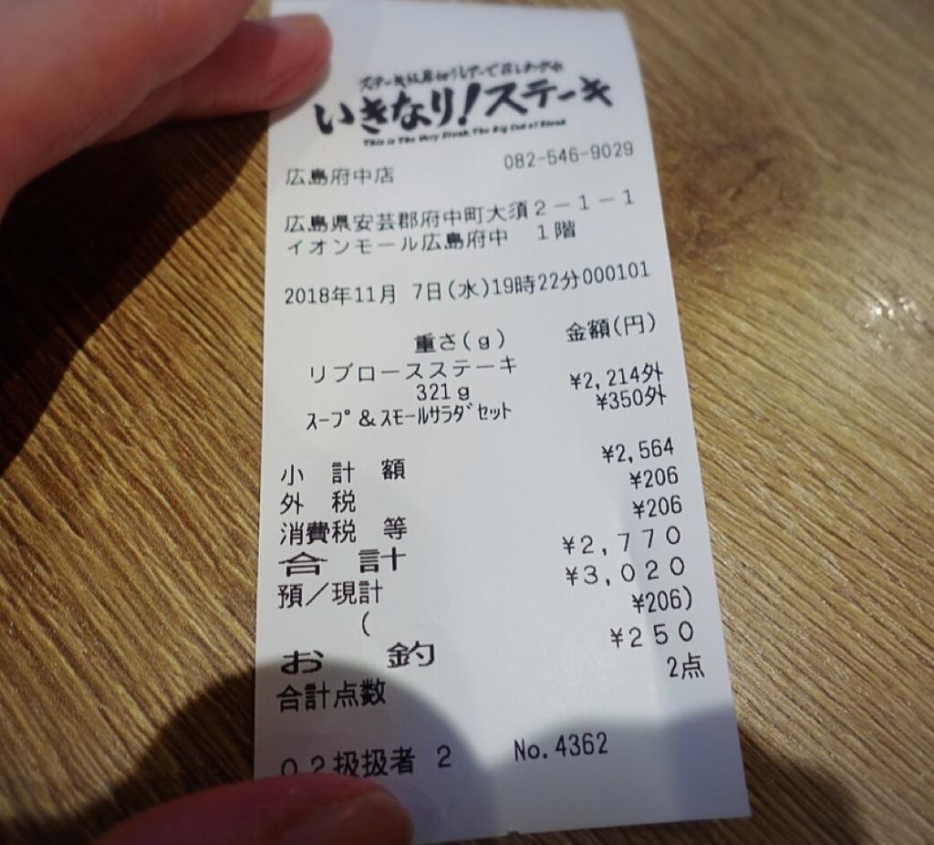 いきなりステーキの会計レシート