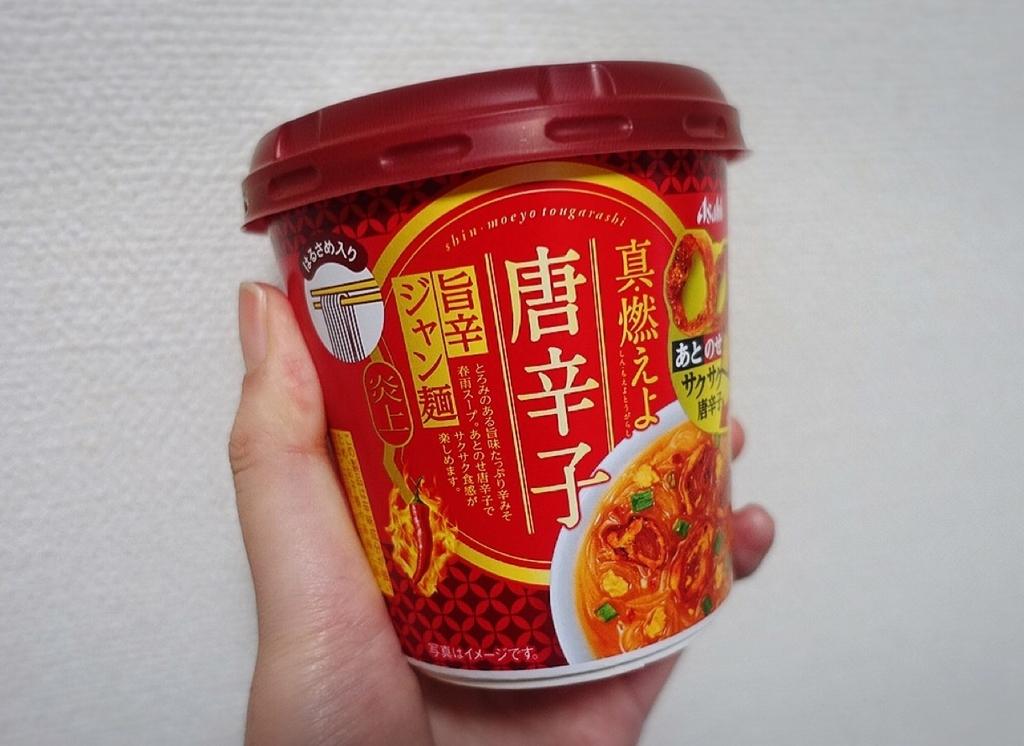 真燃えよ唐辛子旨辛ジャン麺を手に持つイマムラアユム