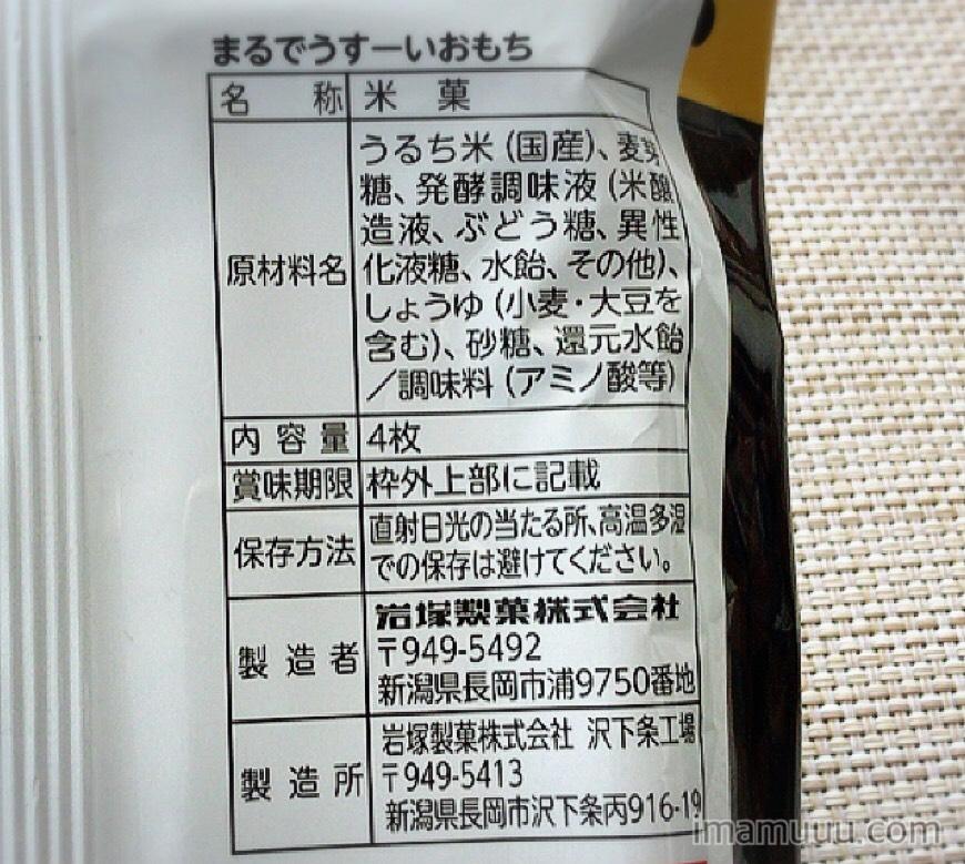 岩塚製菓のまるでうす~いおもちの原材料名