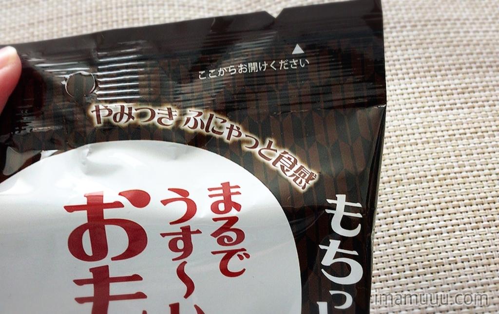 岩塚製菓のまるでうす~いおもち