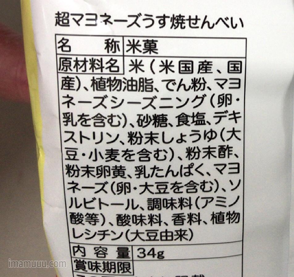 超マヨネーズうす焼せんべいの原材料名