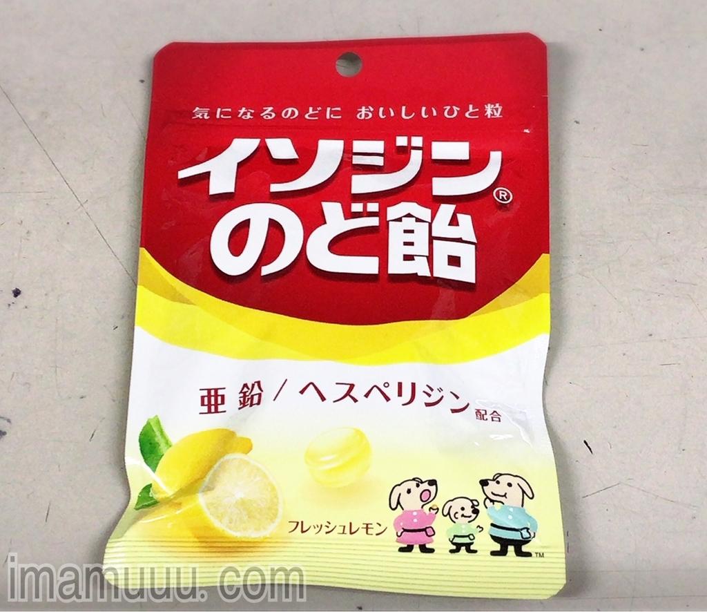 イソジンのど飴フレッシュレモン味