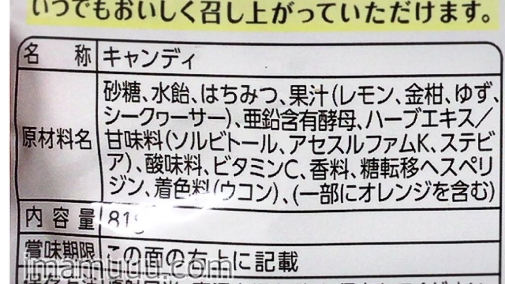 イソジンのど飴フレッシュレモン味の原材料名
