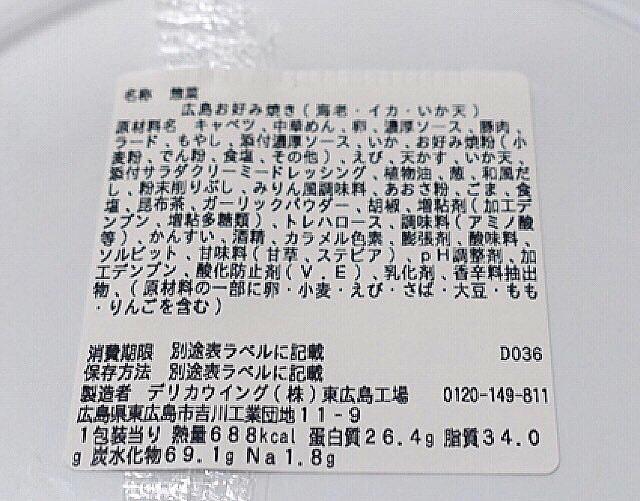 セブンイレブンの広島お好み焼きの原材料名