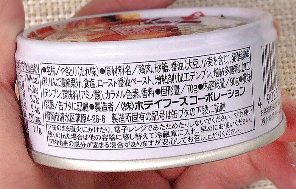 ホテイの焼き鳥缶詰の原材料名