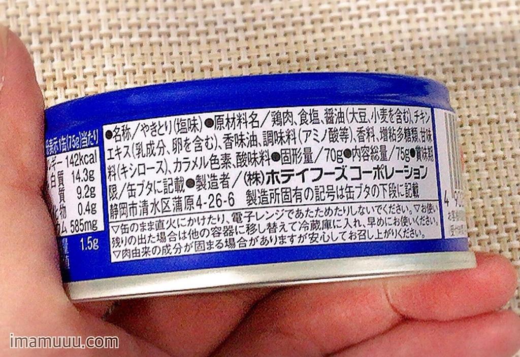 ホテイの焼き鳥缶詰の塩味の原材料名