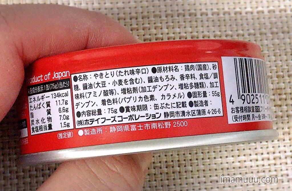 ホテイの焼き鳥缶詰うま辛味の原材料名