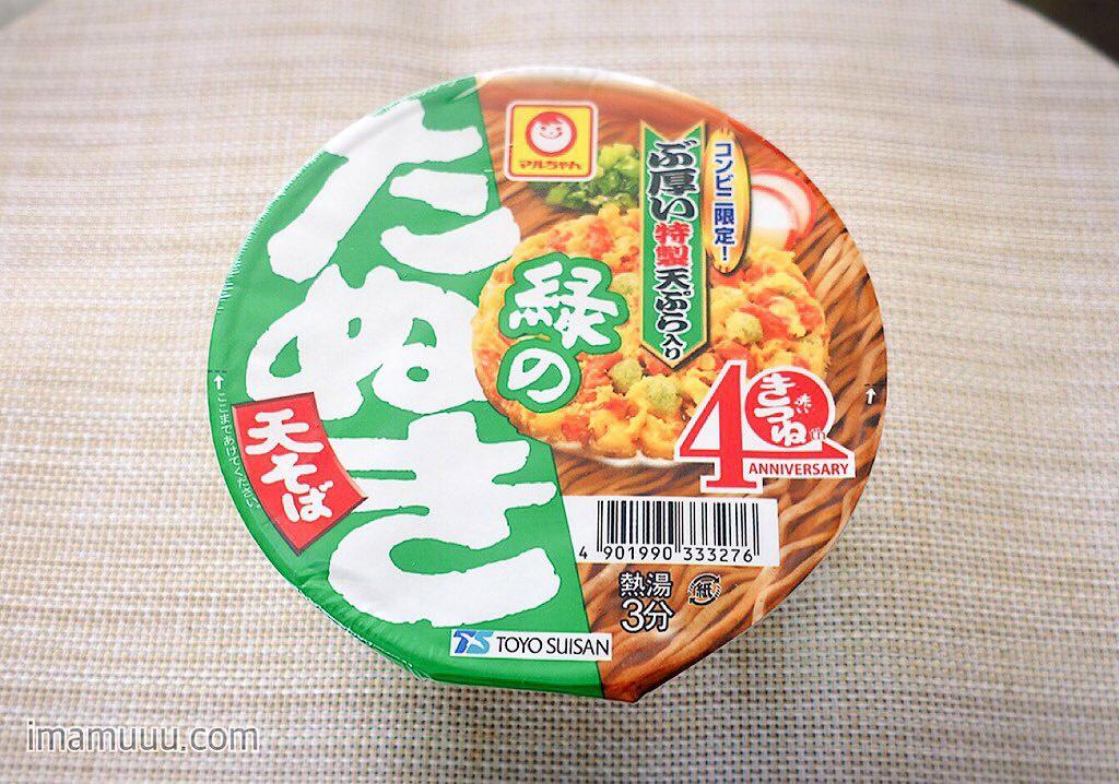 マルちゃん緑のたぬきカップ麺