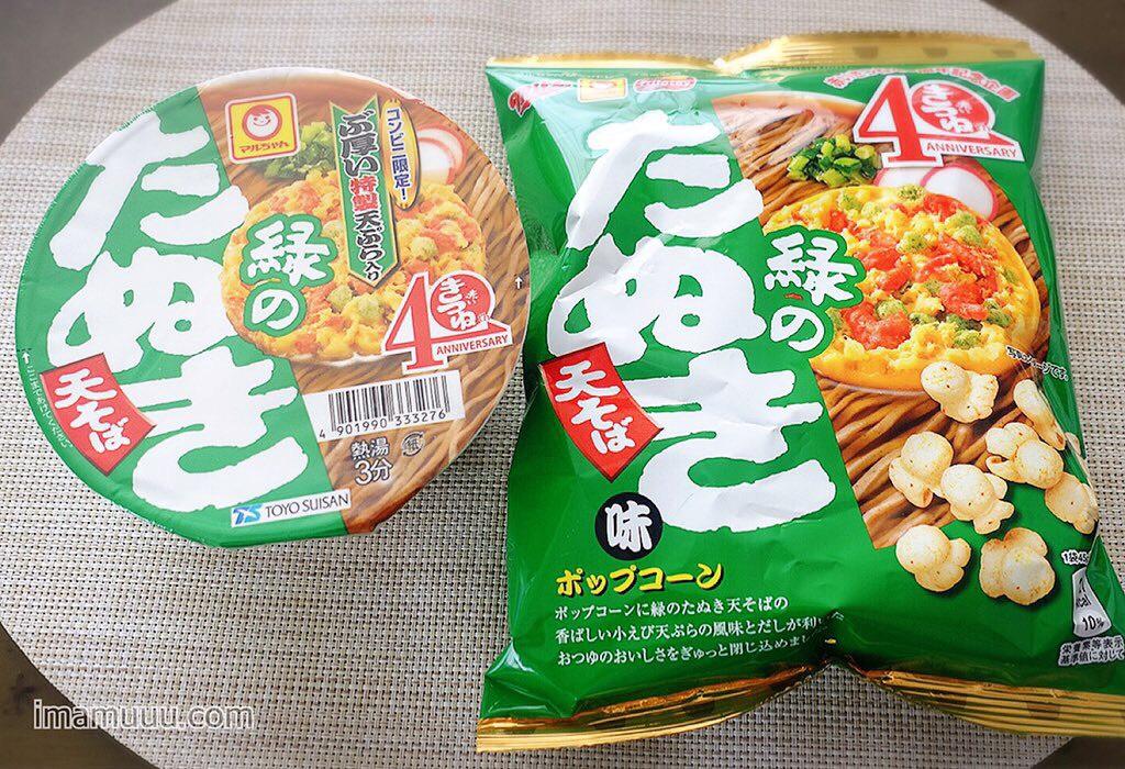 ポップコーン緑のたぬき味とカップ麺緑のたぬき