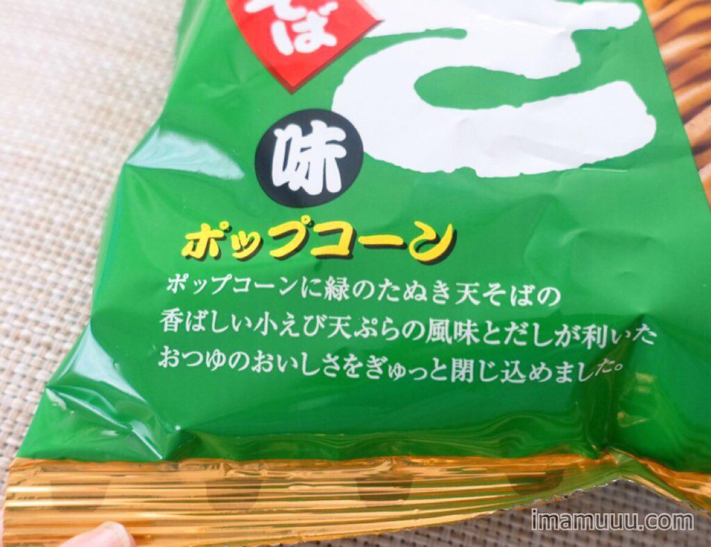 ポップコーン緑のたぬき味