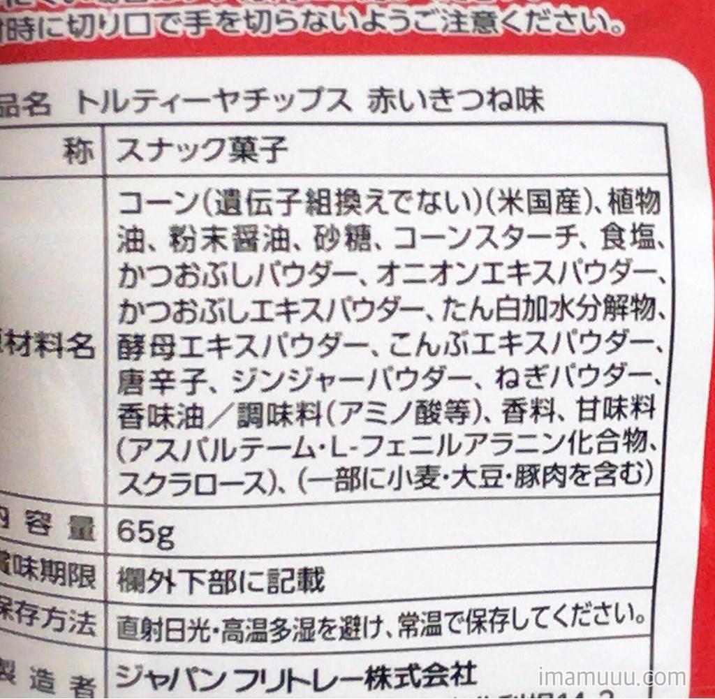 トルティーヤチップス赤いきつね味の原材料名