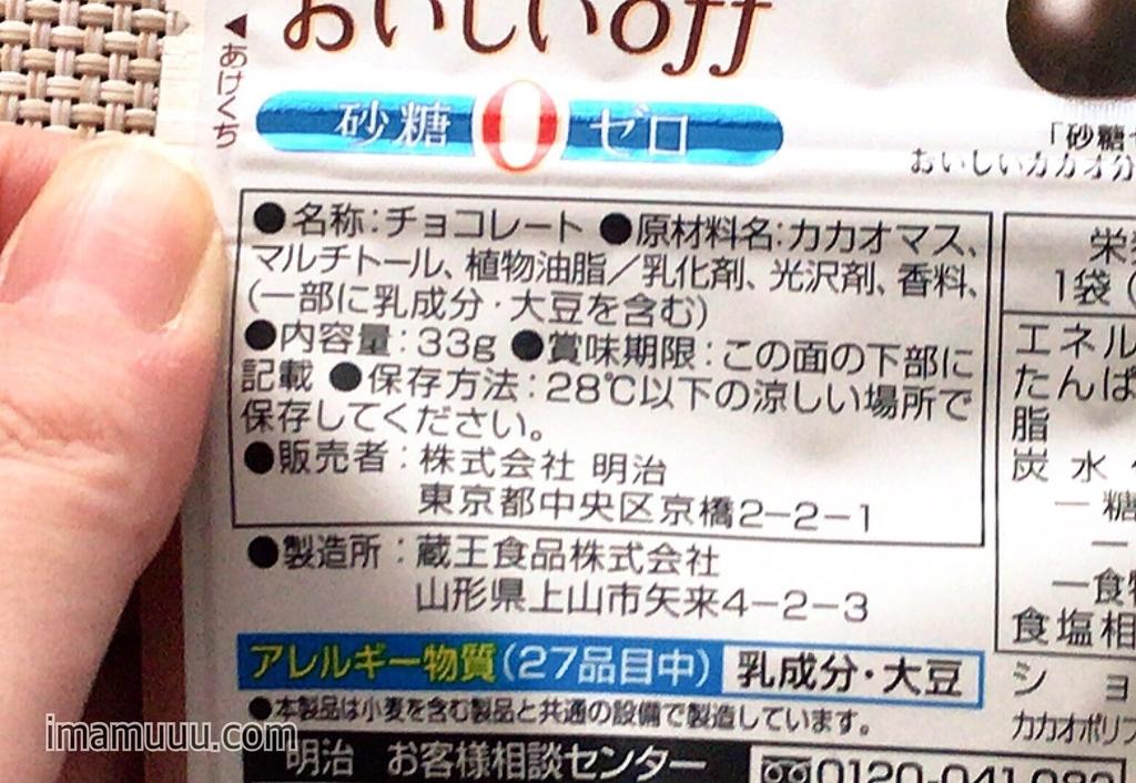 おいしいoff砂糖ゼロチョコレートの原材料名