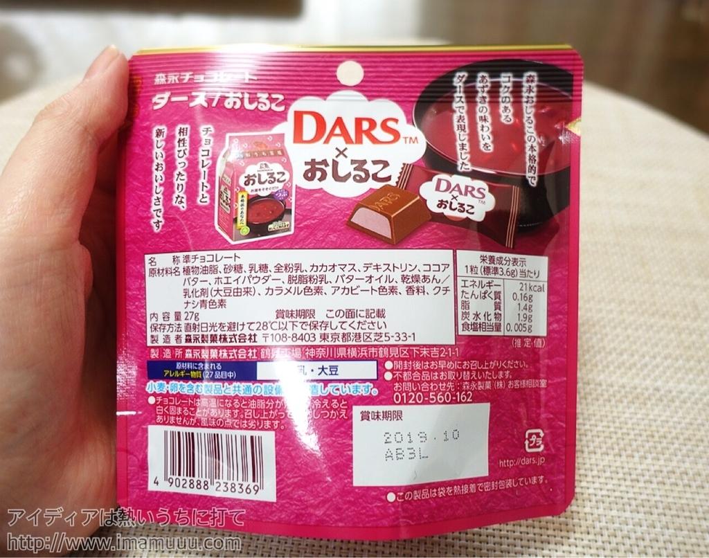 森永ダースチョコレートのおしるこ味