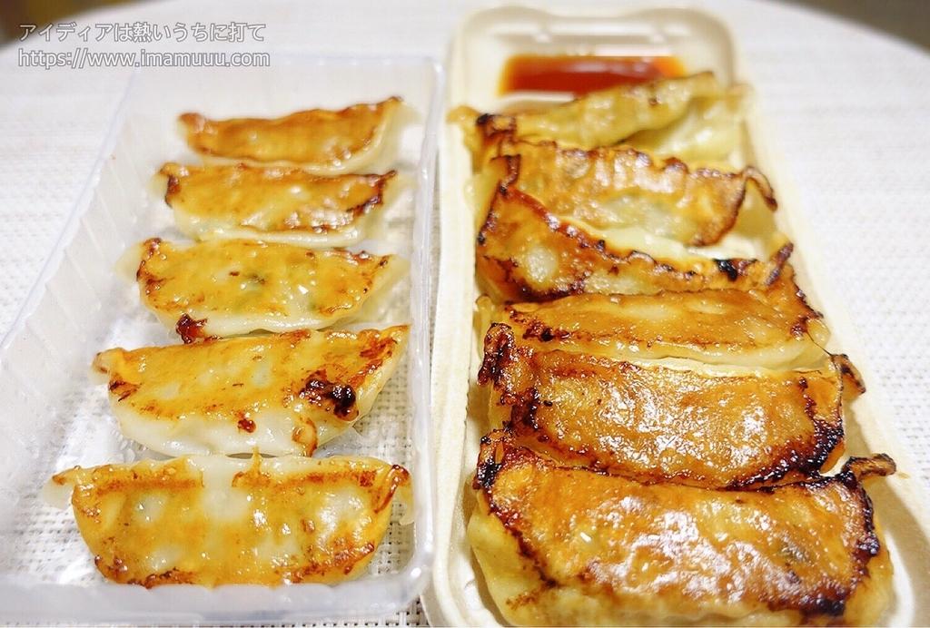 セブンイレブンの冷蔵餃子と冷凍餃子