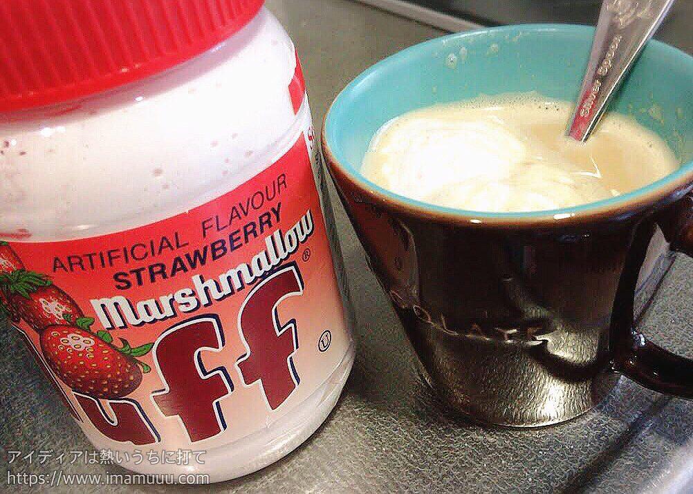 マシュマロフラフとインスタントコーヒー