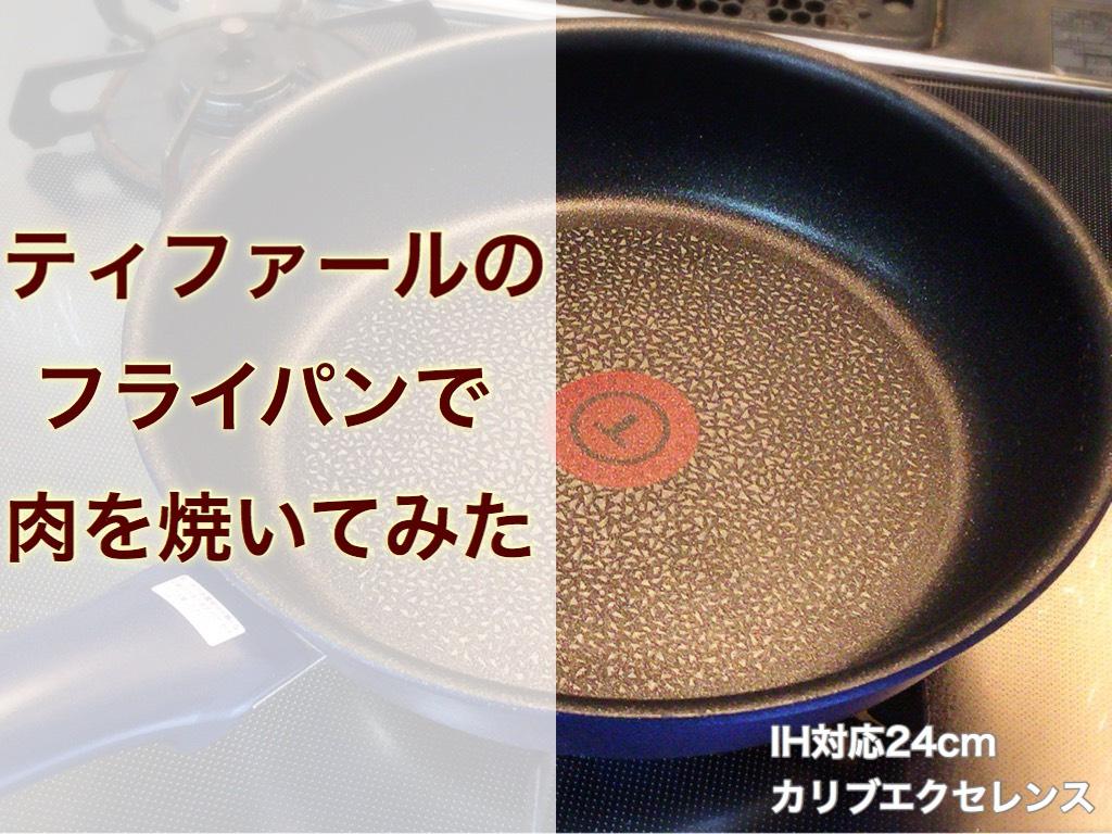 ティファールのフライパン24cmで肉を焼いた感想
