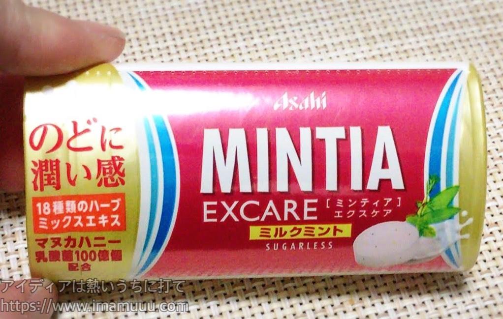 ミンティアエクスケアミルクミント味