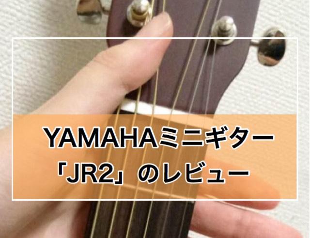 YAMAHAのミニギターJR2のレビュー記事