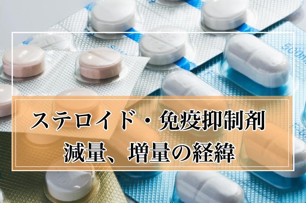膠原病治療によるステロイド、免疫抑制剤の経緯