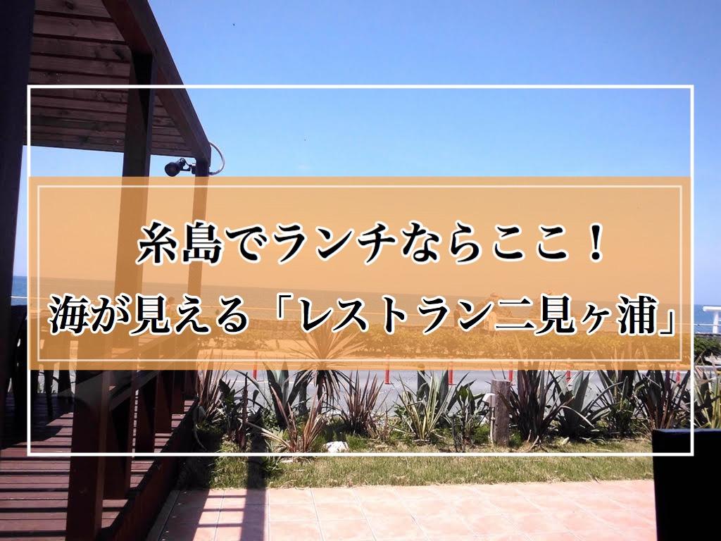 糸島でランチならここ!レストラン二見ヶ浦