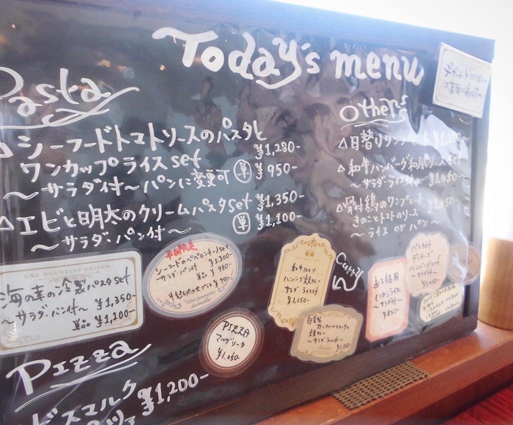 レストラン二見ヶ浦のメニュー表