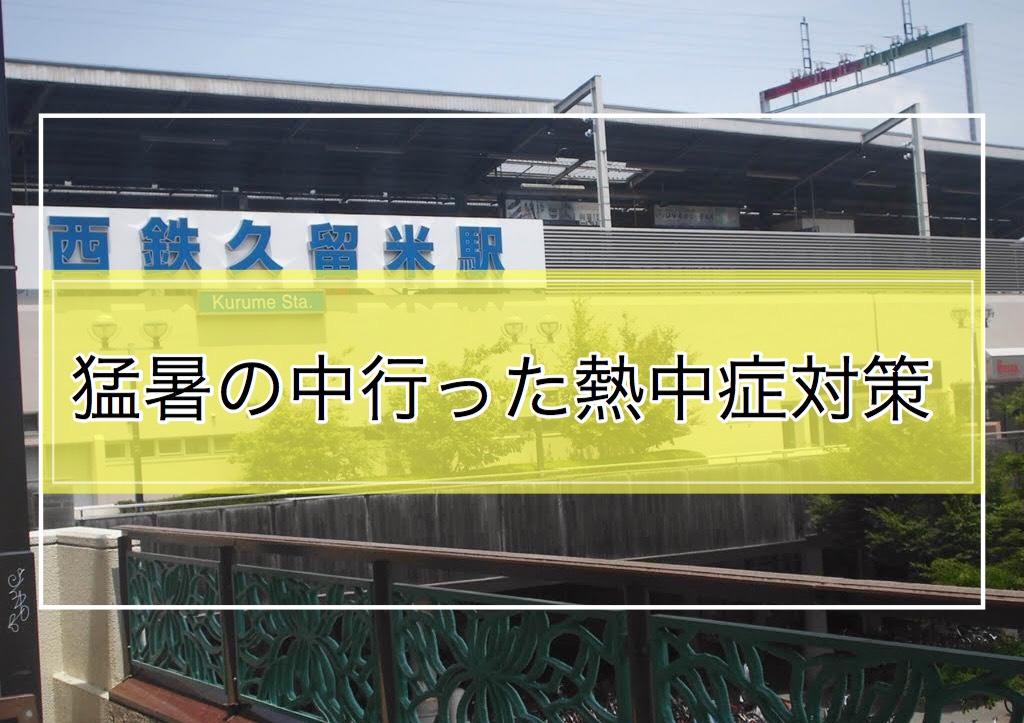 福岡で猛暑の中行った熱中症対策