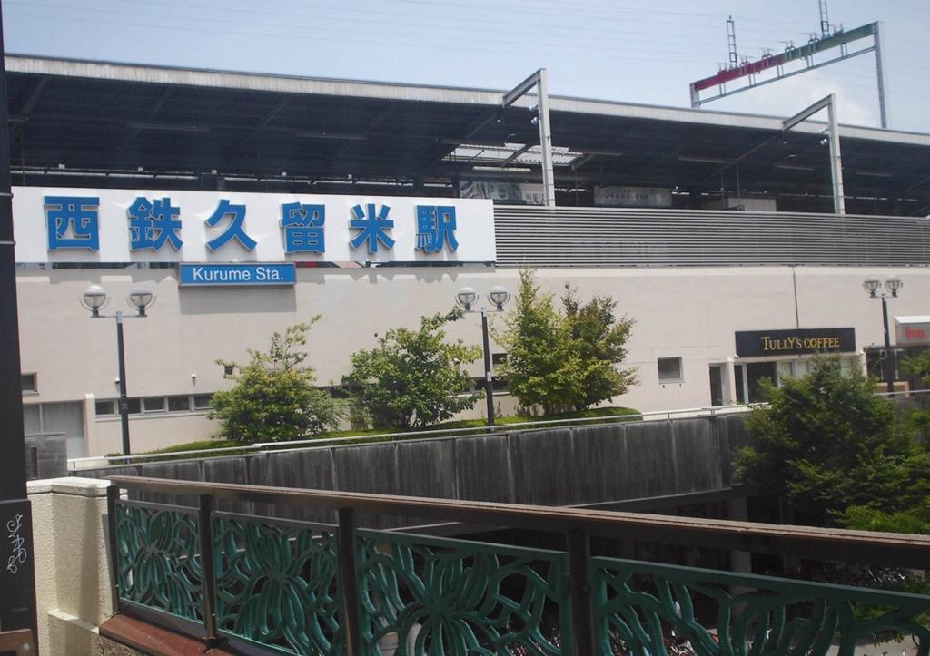 福岡県久留米市の西鉄久留米駅