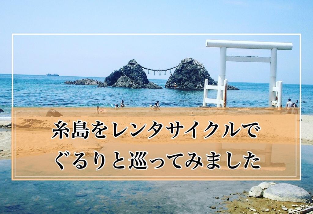 糸島を自転車で巡った時の風景